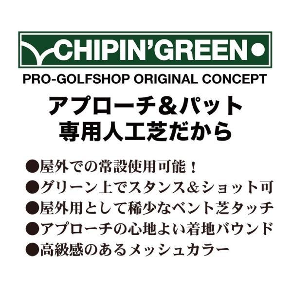 屋外可・ アプローチ&パット専用人工芝 チップイングリーン[CHIPIN'GREEN]90cm×5m ゴルフ 練習|progolf|03