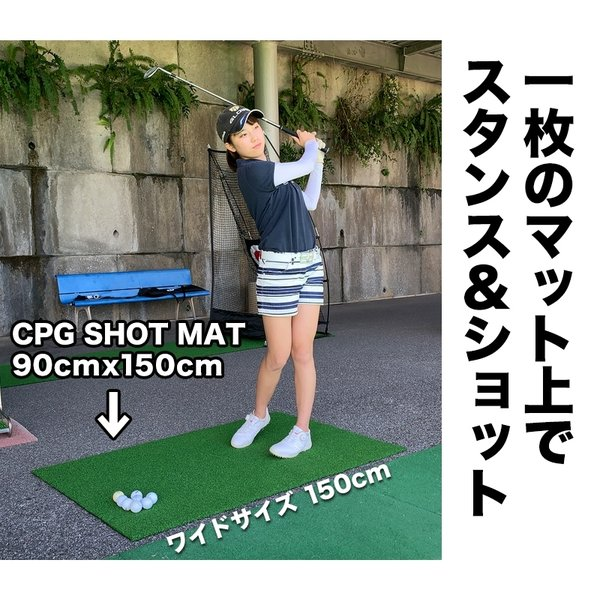 [訳ありアウトレット]ゴルフ・アプローチ練習&スタンスマット・CPGショットマット90cm×140cm[高密度人工芝]【ゴルフ練習用マット・ゴルフマット】|progolf|02