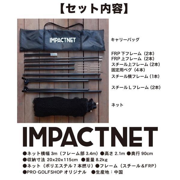 ゴルフネット インパクトネット IMPACTNET ゴルフ 練習|progolf|16