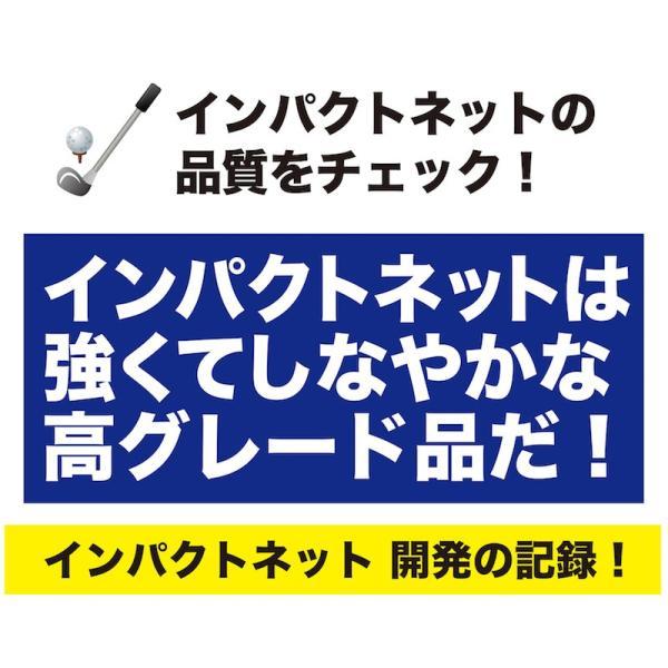 ゴルフネット インパクトネット IMPACTNET ゴルフ 練習|progolf|06