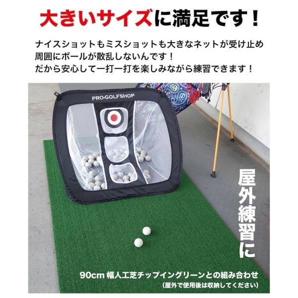 アプローチ 練習 3点セット PGSチッピングネット&HIYOKOボール&アプローチショットマット(AP-MAT) ゴルフ 練習|progolf|03
