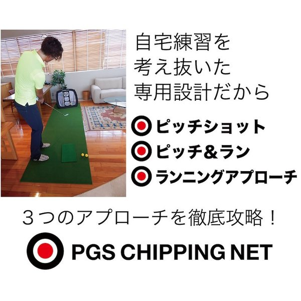 アプローチ 練習 4点セット PGSチッピングネット&HIYOKOボール&アプローチショットマット(AP-MAT)&ラフ芝アプローチマット|progolf|04