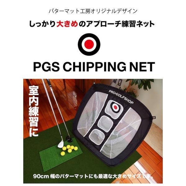 アプローチ 練習ネット PGSチッピングネット ゴルフ 練習|progolf|02