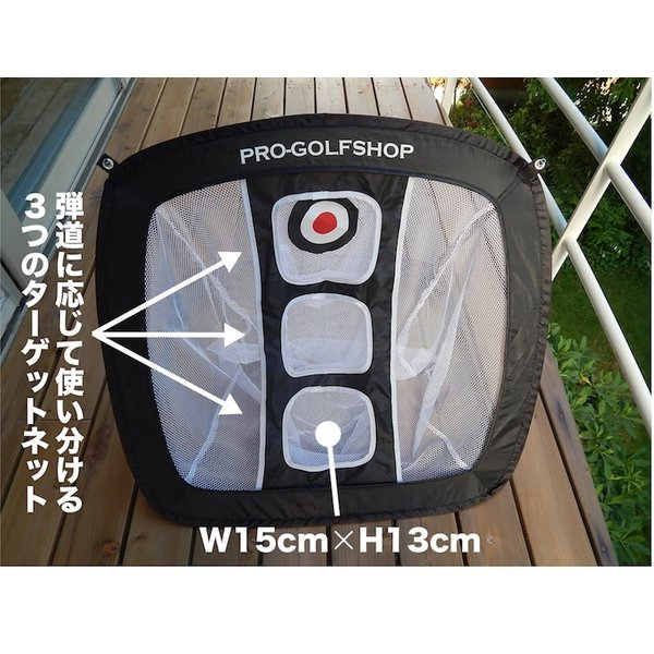 アプローチ 練習ネット PGSチッピングネット ゴルフ 練習 progolf 14