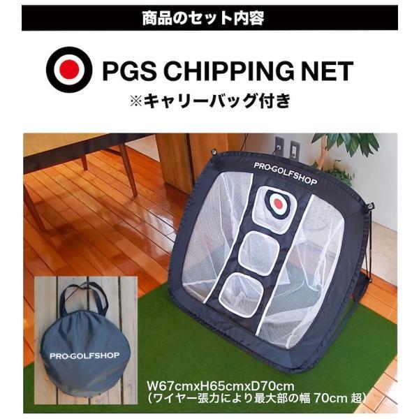 アプローチ 練習ネット PGSチッピングネット ゴルフ 練習 progolf 20