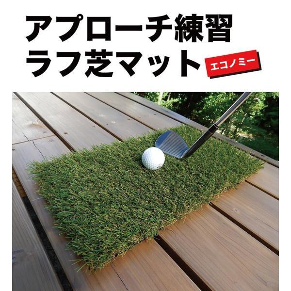 ラフ芝アプローチマット22cmx40cm アプローチ 練習 ゴルフ 人工芝