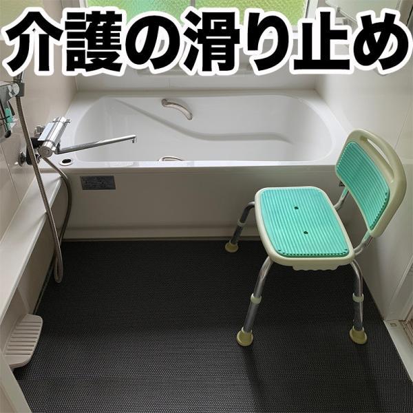 介護と暮らしの滑り止めマット 90cm×2m[1枚入り][グレー]高規格6mm厚 安全用  介護 施設 病院 老人 屋外 屋内 すべりどめマット 廊下 風呂 浴室 バスマット