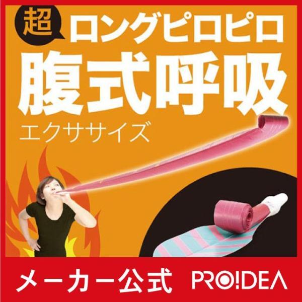 小顔 グッズ ダイエット 器具 リフトアップ 腹式呼吸エクサ ロングピロピロ(3個組)|proidea