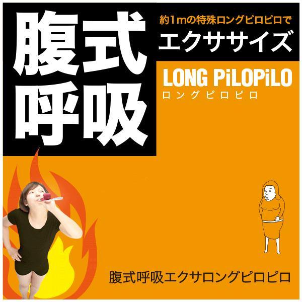小顔 グッズ ダイエット 器具 リフトアップ 腹式呼吸エクサ ロングピロピロ(3個組)|proidea|02