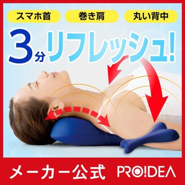 肩こり解消グッズ ストレートネック 枕 首こり 肩こり スマホ首 首枕 首マッサージャー 首から背中のバランスボーン proidea