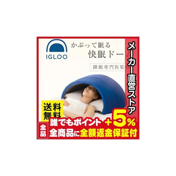枕 まくら 安眠枕 快眠まくら かぶって寝るまくら IGLOO(A)|proidea