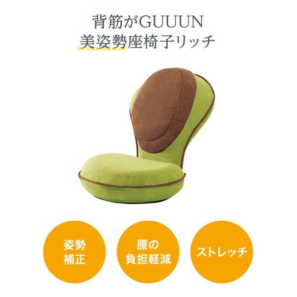 座椅子 座いす おしゃれ 姿勢 椅子 腰痛 骨盤 リクライニング 背筋がGUUUN 美姿勢座椅子リッチ|proidea|04