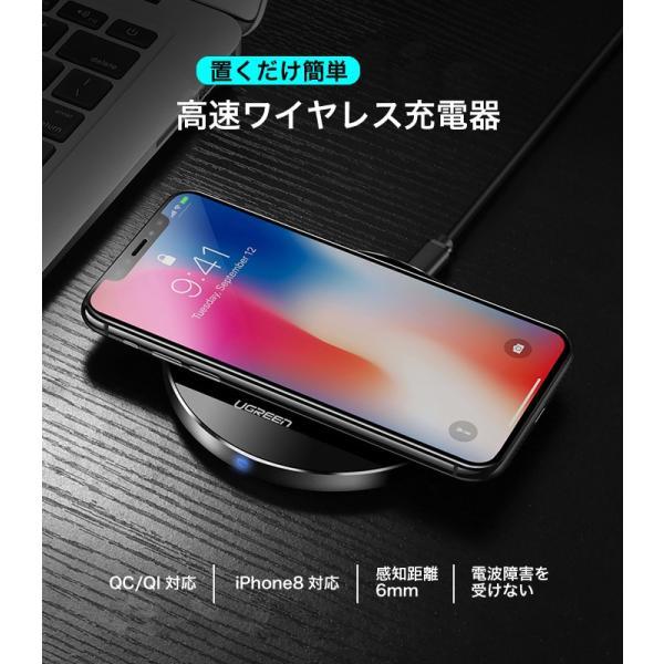 ワイヤレス充電器 あすつく 1年保証 Qi 無線充電器 充電速度が75%もアップ 米国基準QC2.0 急速充電 搭載 iPhone 8 Plus iPhone X Note8 Galaxy 対応 CD134|project-a|04