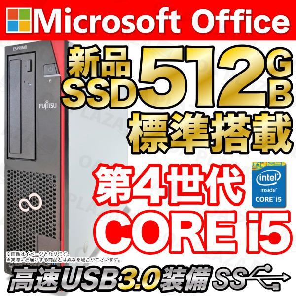 中古パソコン デスクトップパソコン 本体 デスクPC Windows10 MicrosoftOffice2016搭載 第2世代Corei5 新品SSD480GB メモリ4GB DVDROM 富士通 ESPRIMO シリーズ|project-a