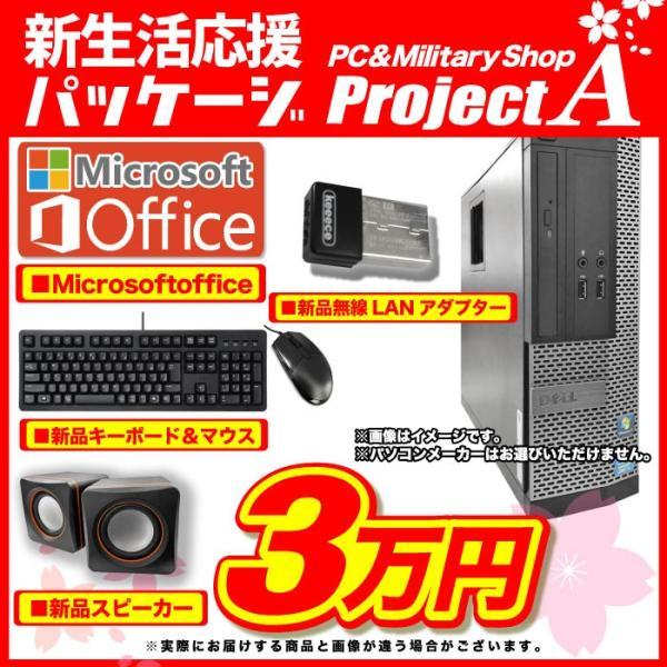 新生活 デスクトップパソコン 中古パソコン 本体 MicrosoftOffice2016 Windows10 新世代Corei3〜 新品SSD240GB メモリ8GB DVDROM 無線LAN 福袋お任せパソコン|project-a
