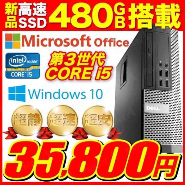 中古パソコン デスクトップパソコン 本体 デスクPC Windows10 Microsoft Office 2019 第3世代 Corei5 新品SSD480GB メモリ8GB DVDROM DELL HP|project-a