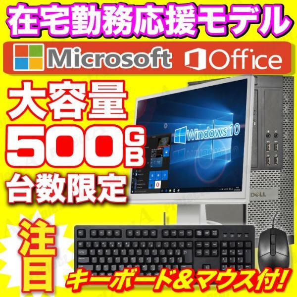 中古パソコン デスクトップパソコン 23型ワイド 液晶セット デスクPC Windows10 HP Compaq Corei5 新品SSD120GB メモリ4GB マルチドライブ Office2016 project-a