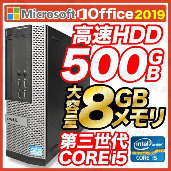 中古パソコンデスクトップパソコン本体デスクPCWindows10第三世代Corei5HDD500GBメモリ8GBMicrosof