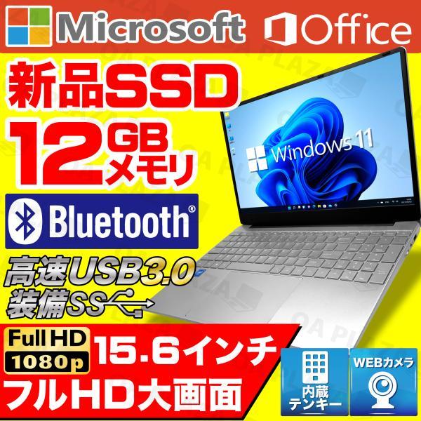 ノートパソコン 中古パソコン Microsoftoffice2019 Windows10 新品SSD256GB メモリ4GB 高速Celeron 15型 USB3.0 HDMI 無線 NEC Versapro 訳あり