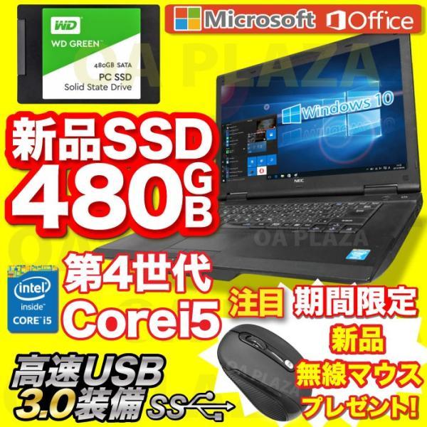 ノートパソコン 中古パソコン 新品SSD480GB MicrosoftOffice 第四世代Corei5 メモリ8GB Windows10 USB3.0 HDMI マルチ NEC Versapro アウトレット|project-a