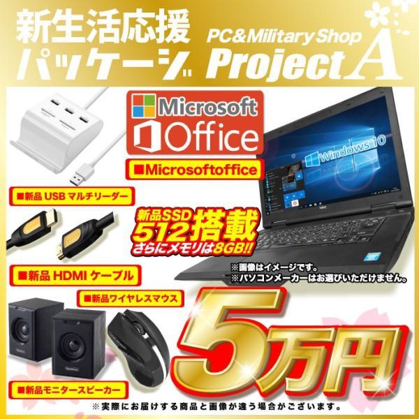 新生活 ノートパソコン 中古パソコン Windows10 MicrosoftOffice2016 第3世代Corei5 新品SSD512GB メモリ8GB DVDマルチ 無線 USB3.0 シークレット アウトレット|project-a