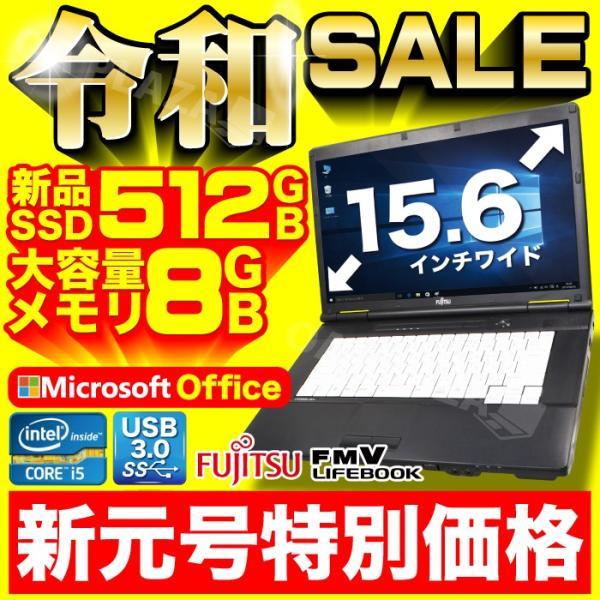 ノートパソコン 中古パソコン ノートPC Windows10 MicrosoftOffice 第3世代Corei5 新品SSD512GB メモリ8GB USB3.0 HDMI DVDマルチ 無線 富士通 LIFEBOOK project-a