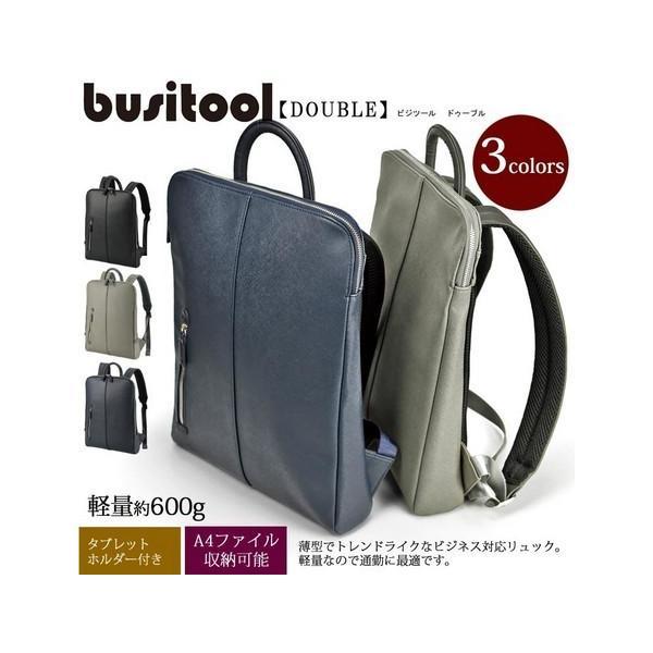 a5a929a5d9 バッグ 薄マチ ビジネスリュック ビジネスバッグ メンズ 通勤 バッグ 軽量 ビジカジの画像