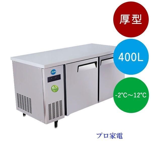 JCM(400L)ヨコ型冷蔵庫(−2℃〜12℃)JCMR-1575T-I