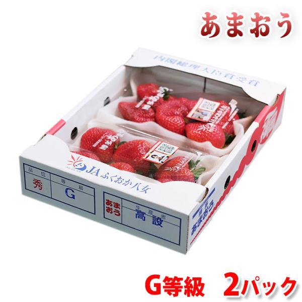 福岡県産いちご あまおう 秀品・2Lサイズ 270g×4パック