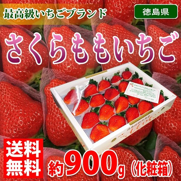 徳島県産 さくらももいちご 20〜28粒入 約900g(化粧箱)