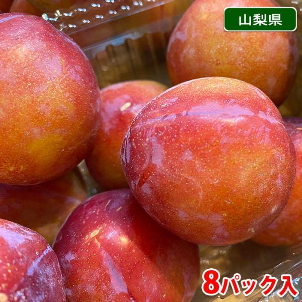 山梨県産 プラム(すもも)太陽 秀品 4kg(8パック入り)
