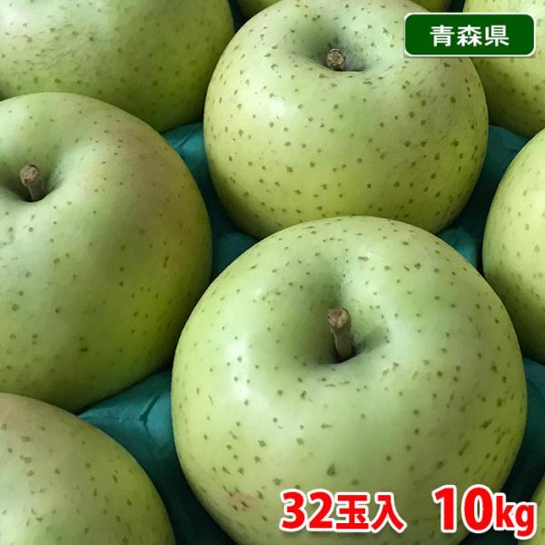 【送料無料】青森県産 りんご 王林 32玉サイズ 10kg
