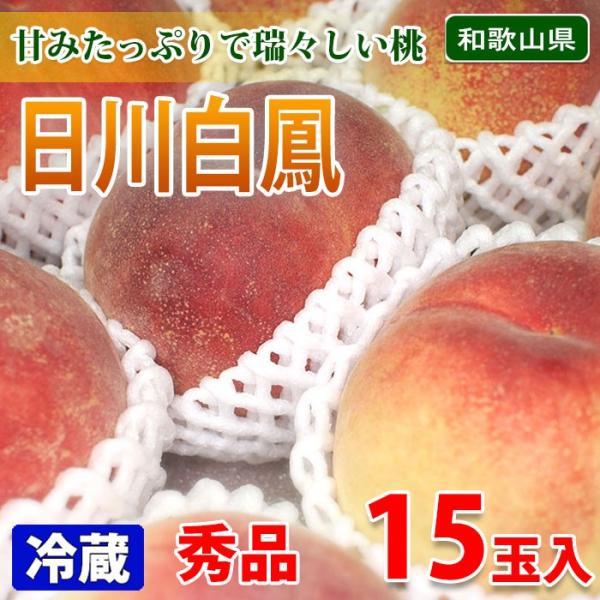 和歌山県産 桃 日川白鳳 秀品 15A〜15玉入り(化粧箱)