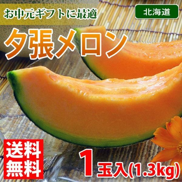 【送料無料】北海道産  夕張メロン  1.3kg  1玉入(化粧箱)