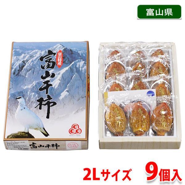 富山干し柿 2Lサイズ 9個入り(化粧箱)