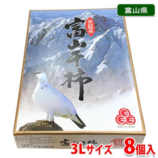 富山干し柿 3Lサイズ 8個入り(化粧箱)