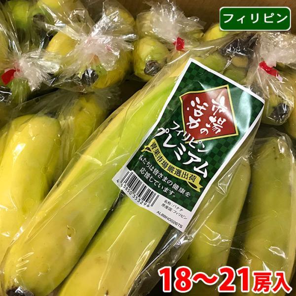 【送料無料】フィリピン産 バナナ 市場の活力(ミッドランド) 18〜21房入り/箱