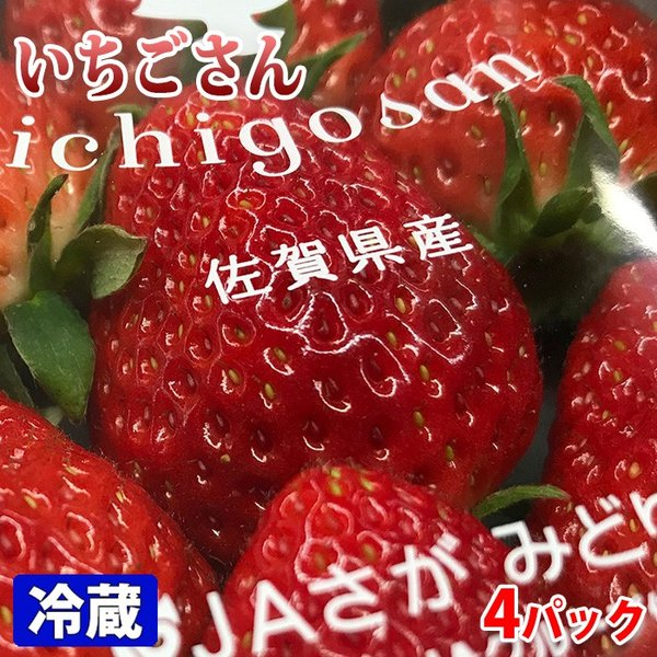 佐賀県産 いちご いちごさん L〜2Lサイズ 4パック入(箱)