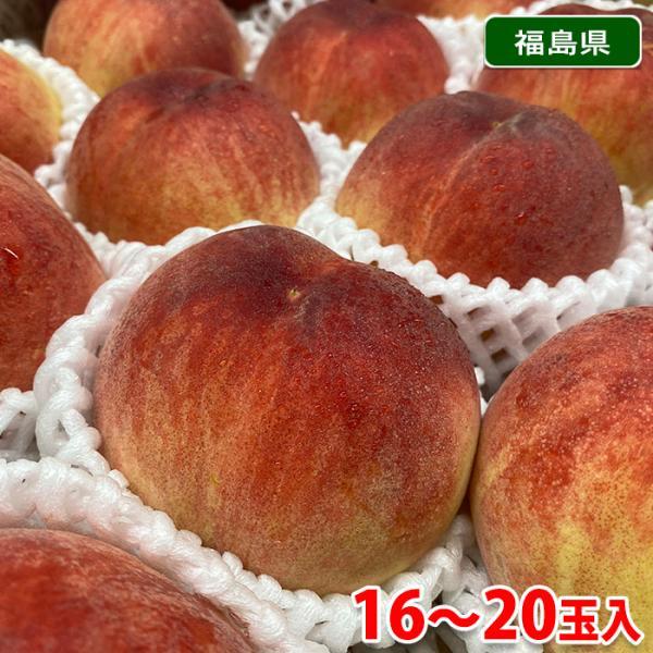 福島県産 桃 ミスピーチ 秀品 16〜20玉入(中玉サイズ)