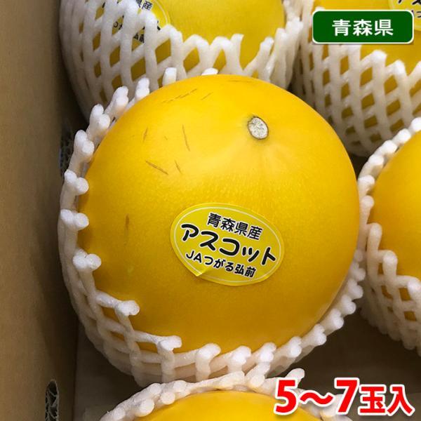 送料無料 青森県産 メロン 秀品 アスコット 5〜7玉入り(箱)