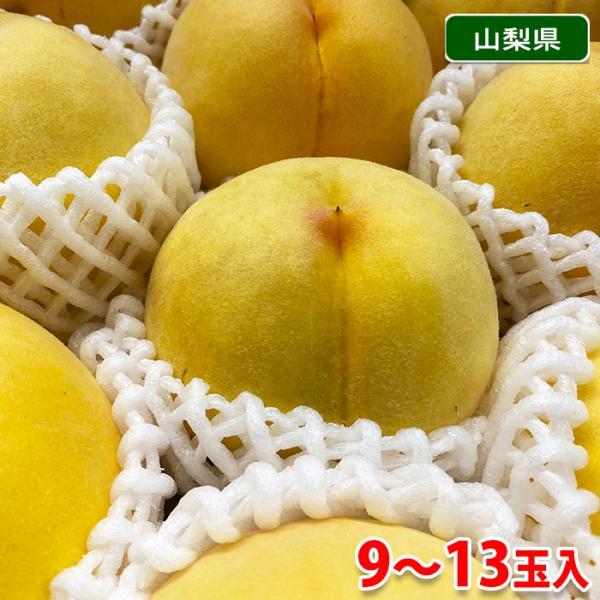 山梨県産 黄桃 秀品 9〜13玉入 3kg
