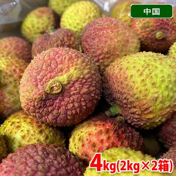 中国産 ライチ 4kg(2kg×2箱入)