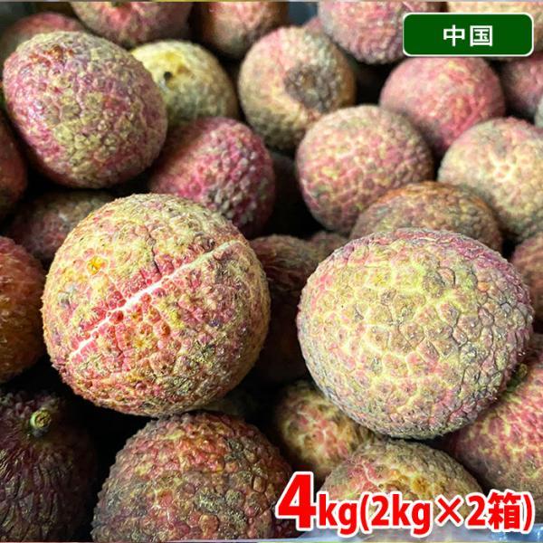 中国産 ライチ 種なしライチ 4kg(2kg×2箱入)