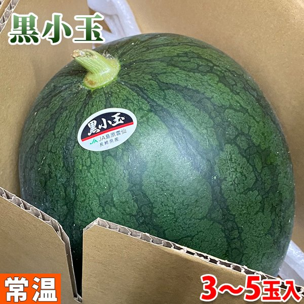 長崎県産 すいか 黒小玉 秀品 L〜3Lサイズ(3〜5玉入)(箱)