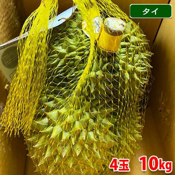 送料無料 タイ産 ドリアン 4玉入(1玉約2.3〜2.5kg) 10kg(箱)