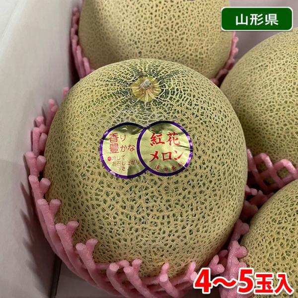 送料無料 山形県産 紅花メロン(赤肉メロン)秀品 4〜5玉入/箱