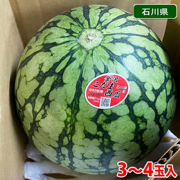 石川県産 こだま西瓜(小玉すいか)秀品 3L〜4Lサイズ(3〜4玉入)(箱)
