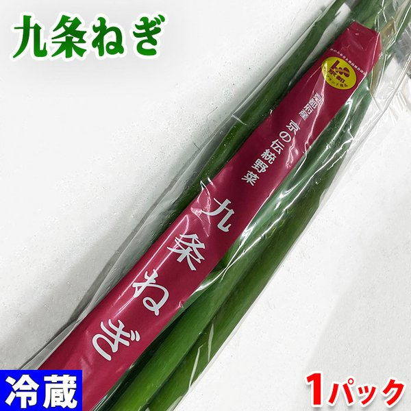 京都府産 九条ねぎ M〜Lサイズ 150g(袋入)
