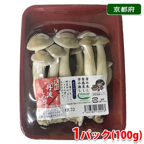 京都府産 大粒丹波しめじ(はたけしめじ) 約100g/パック