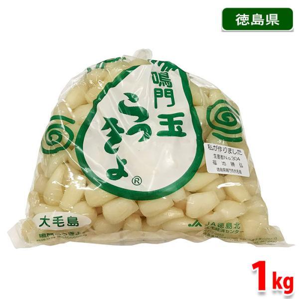 徳島県産 らっきょう 鳴門玉らっきょう(洗い) 1kg